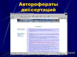 Презентация на тему Презентация сайта библиотеки ННГАСУ  7 Авторефераты диссертаций