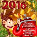 Поздравление с новым годом 2016 коллегам шуточное