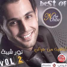 Album Best Of <b>Nour Chiba</b> 2 روائع نور شيبة 2 - best-of-nour-chiba-2-1334