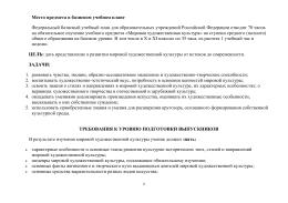 Темы рефератов по Мировой художественной культуре  МХК 10 11 класс Образование Костромской области