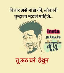 Fun Time Learning Funny Quotes Marathi Quotes Hindi Quotes