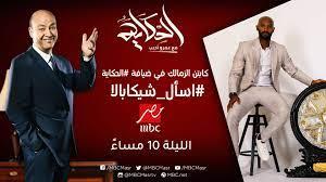 شيكابالا يرقص بدرع الدوري في الحكاية مع عمرو أديب