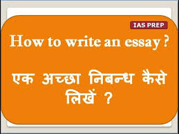 essay master essay writing need brings greed if greed increases  essay master 1 essay writing need brings greed if greed increases it spoils breed upsc 2016