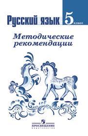 ГДЗ по русскому языку класс Ладыженская Для детишек Русский ладынежская