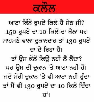 punjabi comments for facebook status