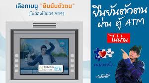 คนละครึ่ง ยืนยันตัวตนที่ธนาคาร (ตู้ ATM) ไม่ผ่าน ทำยังไงดี ? - YouTube
