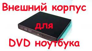 Внешний <b>корпус</b> для <b>dvd</b>-rom ноутбука sata 12,7мм - YouTube