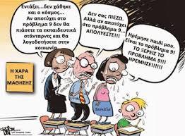 Αξιολόγηση των μαθητών και σχολική γνώση - xenesglosses.eu