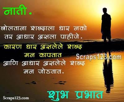 good morning marathi love