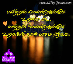 Tamil Positive Quotes 2019 Daily Quotes