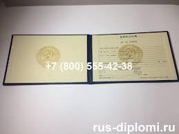Купить диплом техникума в Москве с доставкой цены Диплом техникума СССР старого образца