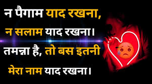 hindi sad love shayari broken heart