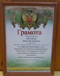 ДИПЛОМЫ КОНКУРСНЫХ РАБОТ Сайт ninapodgornaya  В 2014 году награждена Грамотой департамента образования науки и молодежной политики Воронежской области За значительные успехи в воспитании детей