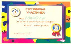 Портфолио пользователя Личный сайт пользователя dviger com Сертификат участника игры конкурса Ак бота