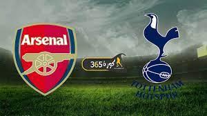 مشاهدة مباراة توتنهام وآرسنال بث مباشر اليوم في الدوري الإنجليزي - كورة 365
