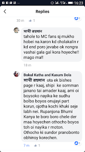 the page bokul katha and kusum dola is body shaming and age shaming an actress whom they don t like in addition they r indulging in personal abuse and