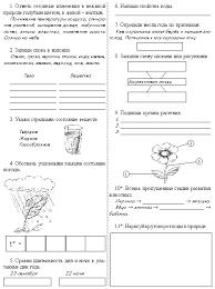 Поглазова Ольга Итоговые контрольные работы по предмету  1 й вариант