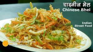 chinese bhel च इन ज भ ल indian street food crispy noodle veg recipe