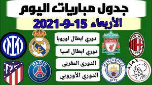جدول مباريات اليوم الأربعاء 15-9-2021 والقنوات الناقلة والمعلقين - YouTube