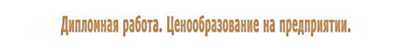 Дипломная работа Ценообразование на предприятии Дипломная работа по ценообразованию на предприятии в Новосибирске