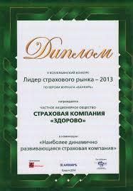 Награды и благодарности СК Здорово  Диплом Лидер страхового рынка 2013 Наиболее динамично развивающаяся страховая компания