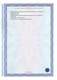Нострификация в году Нострификация диплома врача лист 2