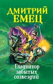 Книга <b>Гладиатор</b> забытых созвездий <b>Дмитрий Емец</b> купить ...