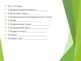 Контрольная работа по предмету обществознание для класса по теме  4 9 мин 1 Прожиточный минимум 2 Неполная