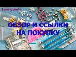 AliExpress Beads and <b>Accessories</b>/Купить Фурнитуру и бусины с ...