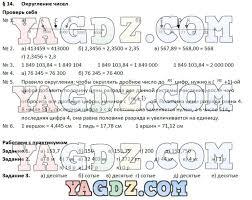 ГДЗ по математике класс Гельфман Холодная учебник 14 Округление чисел