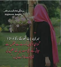 86194681 Pin By Amama On Novels Quote Quotes From Novels Urdu