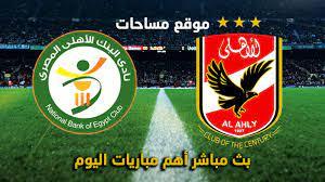 موعد مباراة الأهلي والبنك الاهلي اليوم الخميس 22-7-2021 في الدوري المصري  2021