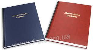 Твердый переплет дипломов переплет диссертаций курсовых Киев Переплет дипломов диссертаций за 5 минут