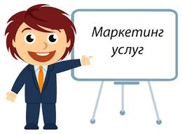 Маркетинг услуг курсовая marketingwork Курсовая по маркетингу услуг