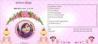 free birthdays invitation card line invitations 1st birthday invitation card in marathi