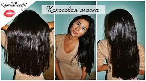 Как БЫСТРО Восстановить <b>Волосы</b>?/Блестящие КРАСИВЫЕ ...