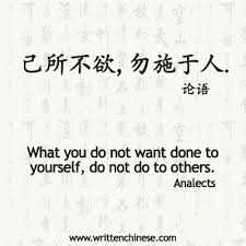 Chinese Quotes New Written Chinese