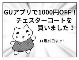 Gubig Thanks Sale アプリで1000円引きでチェスターコートを買いました