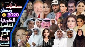 جدول مسلسلات رمضان 2021 الكويتيه | قصة المسلسل - طاقم العمل - كواليس  المسلسلات | مسلسلات الكويت 2021 - YouTube