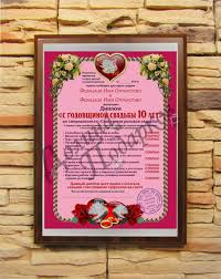 Подарочный диплом С годовщиной свадьбы лет купить в подарок  Подарочный диплом