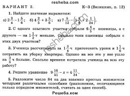 ГДЗ по математике для класса А С Чесноков контрольная работа  Найдите значение выражения а 2 3 4 1 решебник №1 контрольная работа