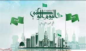 تعبير عن اليوم الوطني السعودي بالانجليزي قصير جدا – موقع المحيط