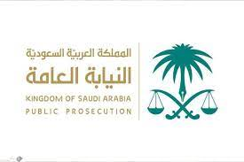خطوات تقديم وظائف النيابة العامة ملازم تحقيق - المصري نت