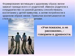 Формирование мотивации к здоровому образу жизни у современных  Мотивация к зож реферат