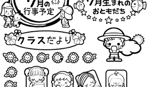 7月のおたよりイラストフリー素材まとめ①a4印刷用 保育園幼稚園