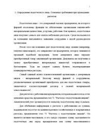 Бухгалтерский учет расчетов с подотчетными лицами Курсовая Курсовая Бухгалтерский учет расчетов с подотчетными лицами 5