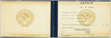Образцы всех дипломов которые мы продаем Большой выбор дипломов  Диплом техникума Россия образец 1975 1992 годов