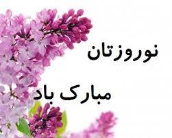 Image result for پیشاپیش عید نوروز مبارک