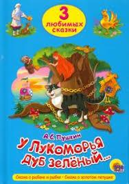 """Книга: """"Три любимых сказки. <b>У Лукоморья дуб</b> зеленый ..."""