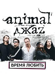 <b>Animal Джаz</b>   билеты на концерт в Ярославле 2019   1 декабря ...